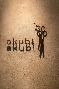 akubi_signエイジング_01