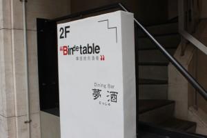Bindetable_sign_描き文字