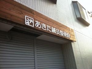 カルプ文字サイン_01