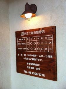 木製サイン_01